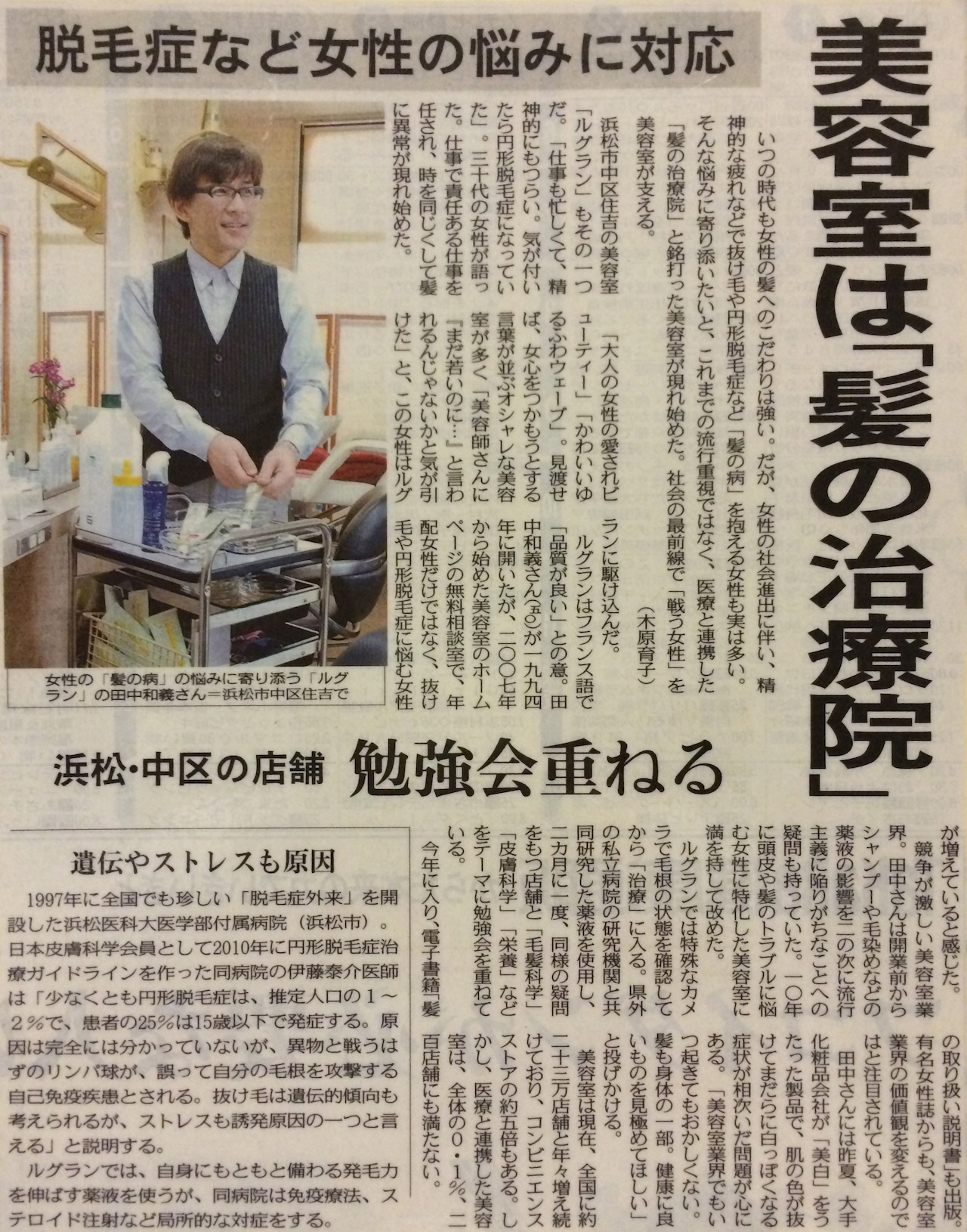 140603-chunichi-newspaper1